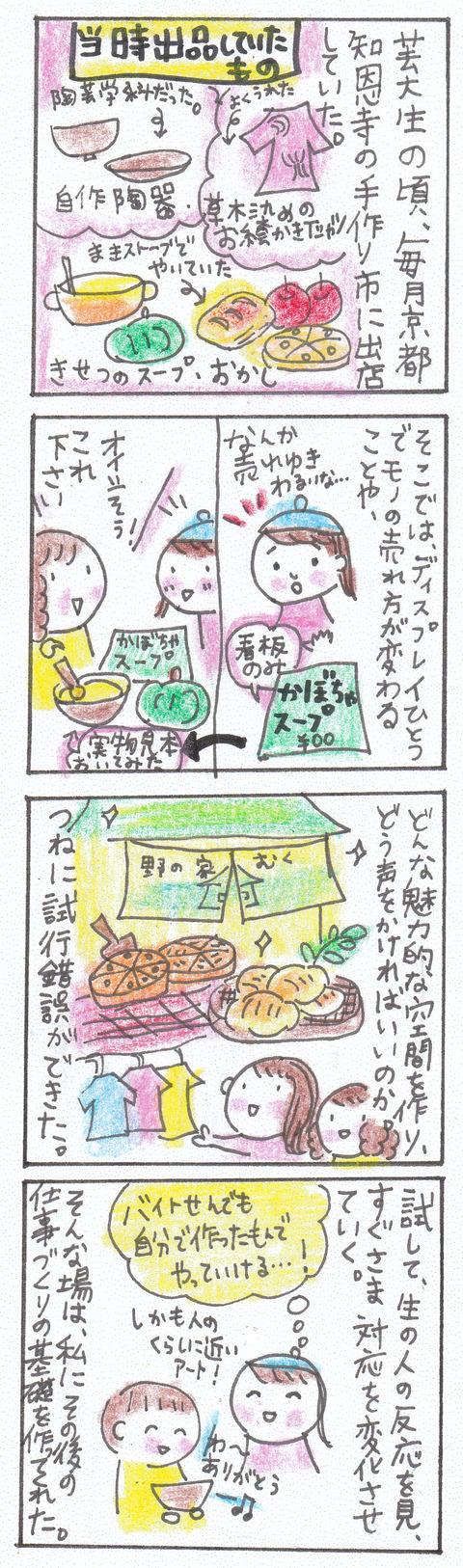 ブログ漫画_0017